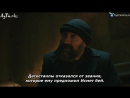 39серия Джевдет и Тевфик AyTurk рус суб