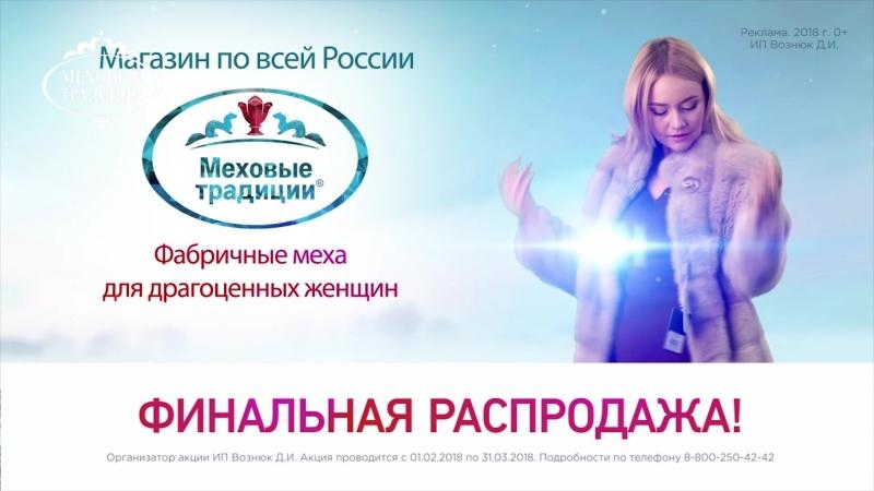 Ролик_МЕХОВЫЕ ТРАДИЦИИ_Николаевск-на-Амуре_15с