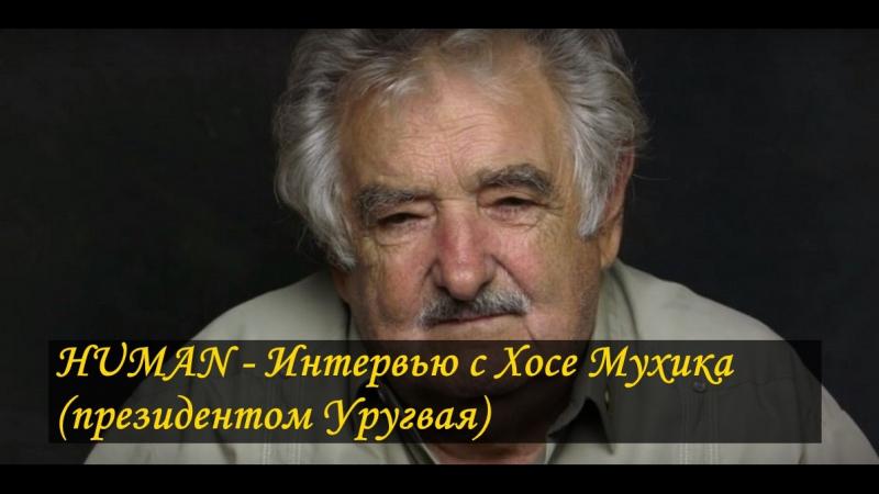 Интервью с Хосе Мухика президентом Уругвая