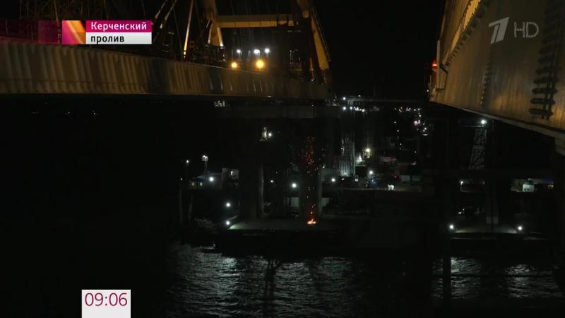 В Керченском проливе строители закрепляют арку автомобильного моста временными б