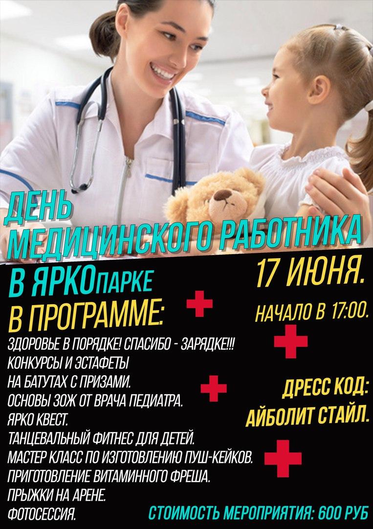 Афиша Ковров Айболит пати в ЯРКОпарке