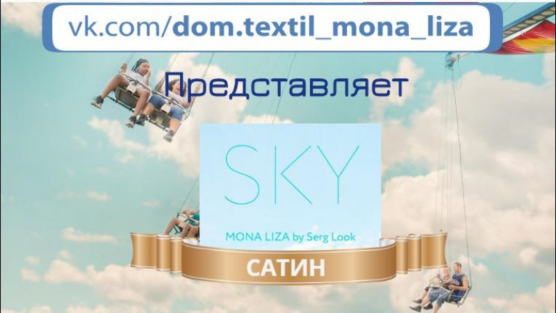 Collection SKY