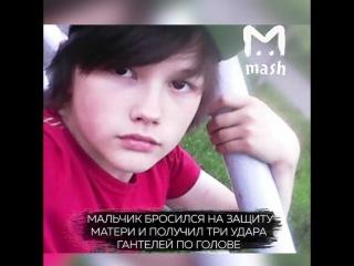 Мальчик впал в кому 9 месяцев назад, когда защищал маму от пьяного соседа