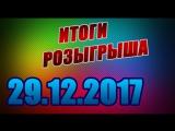 Итоги розыгрыша десяти повербанков от 29.12.2017.