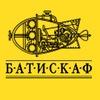 БАТИСКАФ: все для дайвинга и подводной охоты!