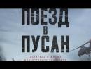 Фильмы Ужасов от Евы Мясо