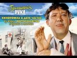Фильм Brilliantovaya ruka (1968) (сеанс советского кино)