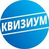 Квизиум в Москве | МозгоИгры в барах