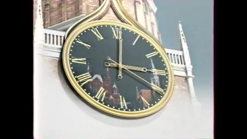 Часы (РТР/Культура, 2001 - 2002)