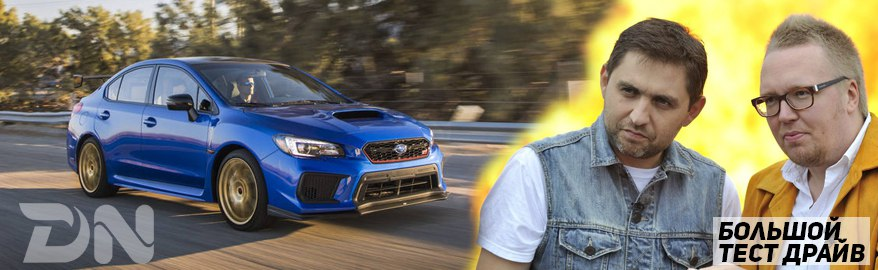 Большой Тест Драйв — Subaru WRX STI