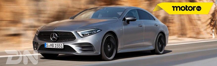 Тест-драйв и обзор Mercedes-Benz CLS