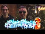 MBAND - Смотри #SnowПати3 31 декабря в Новогоднюю Ночь на Музыке Первого