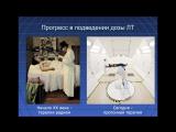 Интересные факты из истории радиотерапии