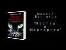 буктрейлер Мастер и Маргарита М.Булгаков