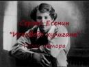 Сергей Есенин. Исповедь хулигана. Голос поэта.