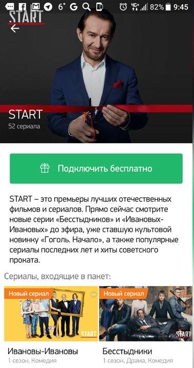 МегаФон.ТВ стал первым партнером видеосервиса START*