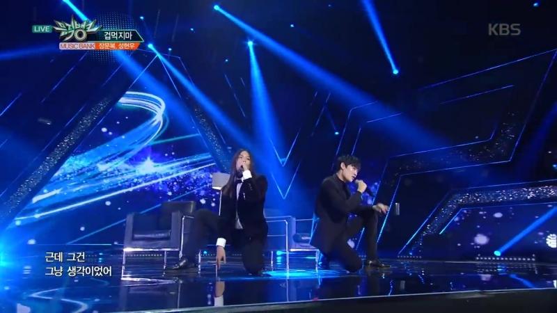 Jang Moon Bok Seong Hyun Woo - Don't be afraid @ Music Bank 171208