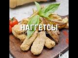 Наггетсы с картофельными дольками [Рецепты Bon Appetit]