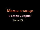 Мамы в танце 6 сезон 2 серия 2 часть - русские субтитры