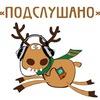 Подслушано Ст.Жуковка
