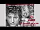 26 июля - История любви. Комедия ошибок - ДК Выборгский