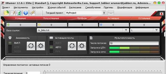 Xrumer 7.09 elite лицензия купить xrumer letitbit форум