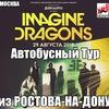 Тур на IMAGINE DRAGONS из РнД в Москву 29/08/18