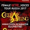 Cellar Darling + Sirenia + The Agonist в Москве!