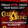 Cellar Darling + Sirenia + The Agonist в Москве!