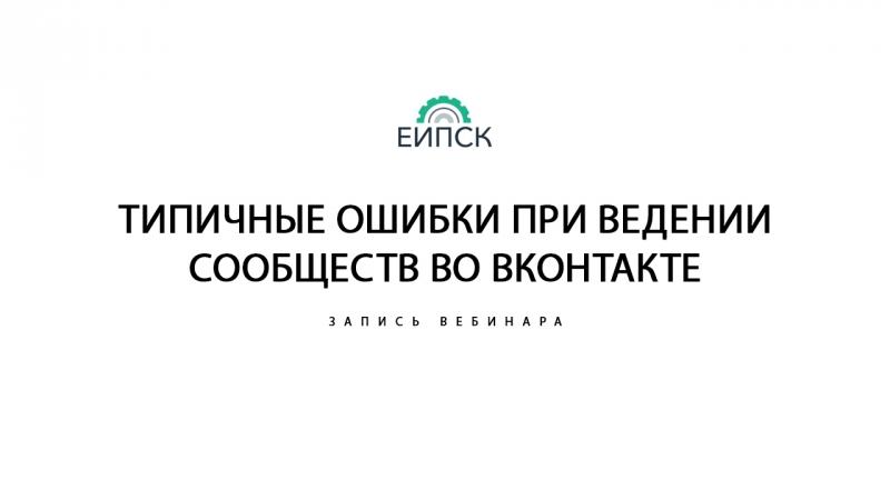 Запись вебинара «Типичные ошибки при ведении сообществ во ВКонтакте»