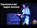 Концерт-встреча с Андреем Соколовым в селе Вятское июнь 2014г