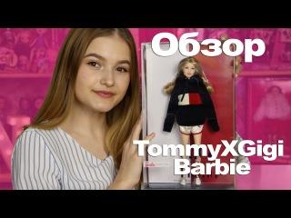 ОБЗОР КУКЛЫ ДЖИДЖИ ХАДИД TommyXGigi Barbie Doll (на русском) Gigi Hadid and Tommy Hilfiger Doll
