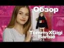ОБЗОР КУКЛЫ ДЖИДЖИ ХАДИД TommyXGigi Barbie Doll на русском Gigi Hadid and Tommy Hilfiger Doll