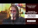 Анонс. Новогоднее шоу «Мы желаем счастья Вам!» легендарной рок-группы Стаса Намина «Цветы»