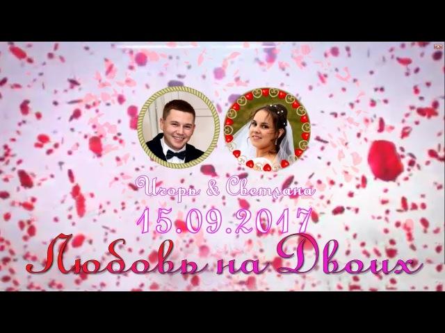 Любовь на Двоих. Свадьба Игоря и Светланы. День Свадьбы. Счастливы вместе.