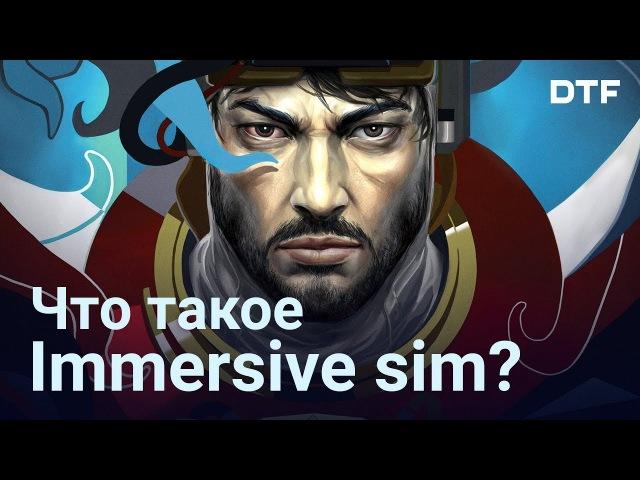 DTF: Что такое Immersive Sim и как это работает (Deus Ex, System Shock и Thief)