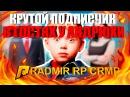 КРУТОЙ ПОДПИСЧИК В ГОСТЯХ У АНДРЮХИ RADMIR RP CRMP 70
