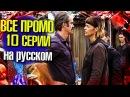 Ходячие мертвецы 8 сезон 10 серия - ВСЕ ПРОМО НА РУССКОМ