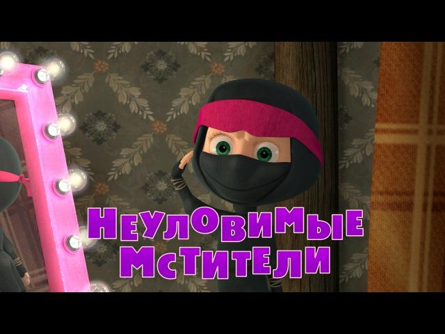 Маша и Медведь • Серия 51 - Неуловимые мстители