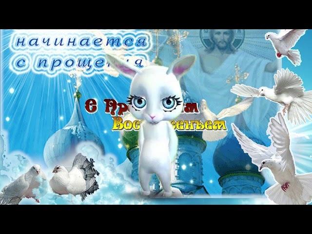 Зайка ZOOBE С Воскресеньем с прощёным...