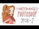 CG Уроки рисования в Photoshop Урок 2 Инструменты Photoshop