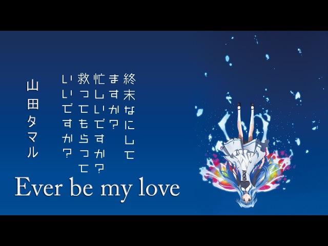 「青い記憶」Ever be my love 山田タマル 歌詞付き