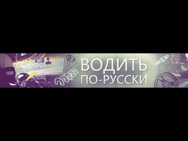 ВОДИТЬ ПО-РУССКИ (HD) (ВЫПУСК ОТ 13 ФЕВРАЛЯ 2018) - © РЕН ТВ