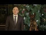 Поздравление губернатора Челябинской области Бориса Дубровского с Новым годом и Рождеством
