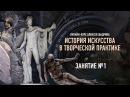 История искусства в творческой практике. Занятие №1 онлайн-курса. Алексей Шадрин