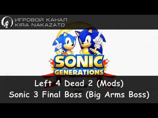 Left 4 Dead 2 [Steam Workshop] - STH3, Big Arm Boss (Sonic 3 Knuckles Final Boss 3DS Remix)