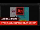 Анимация и программирование в Adobe Animate - 6. Создаем анимированный баннер html5 для сайта