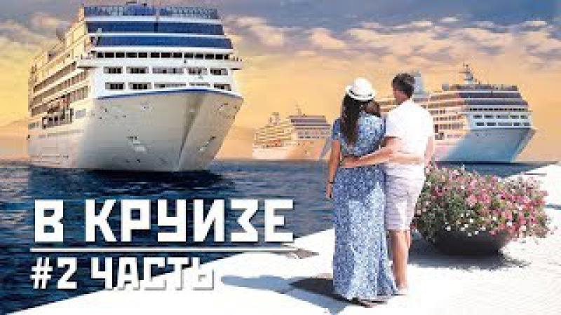 Греция и круиз изнутри. Что творится на лайнере Princess Cruises