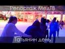 Репортаж МедТВ Татьянин день от 25.01.18