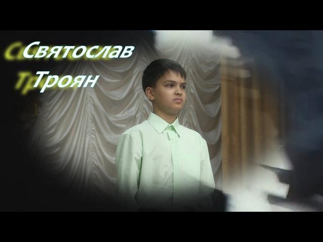 Святослав Троян - Лети со мной